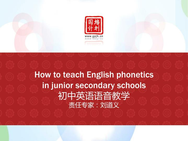 how to teach english phonetics in junior secondary schools n.