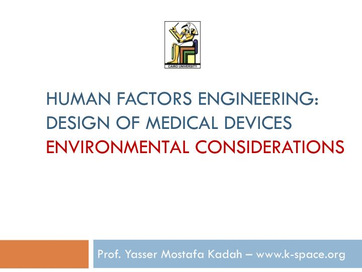 PPT - Human Factors Engineering: Design of Medical Devices ...