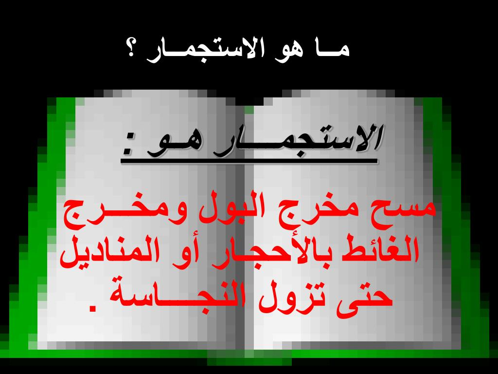 Ppt المـــادة فقـــــــــه Powerpoint Presentation Id 5035283