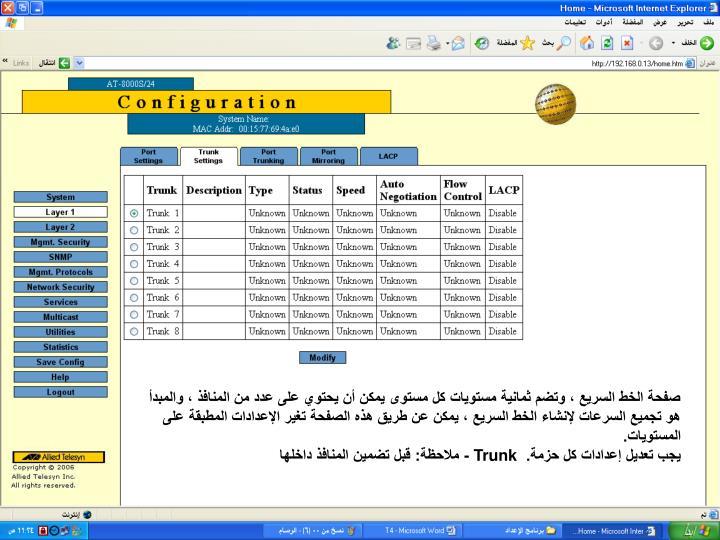 صفحة الخط السريع ، وتضم ثمانية مستويات كل مستوى يمكن أن يحتوي على عدد من المنافذ ، والمبدأ هو تجميع السرعات لإنشاء الخط السريع ، يمكن عن طريق هذه الصفحة تغير الإعدادات المطبقة على المستويات.