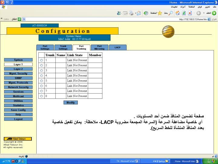 صفحة تضمين المنافذ ضمن أحد المستويات .