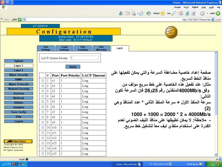 صفحة إعداد خاصية مضاعفة السرعة والتي يمكن تفعيلها على منافذ الخط السريع.