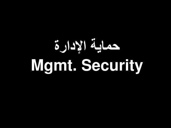 حماية الإدارة