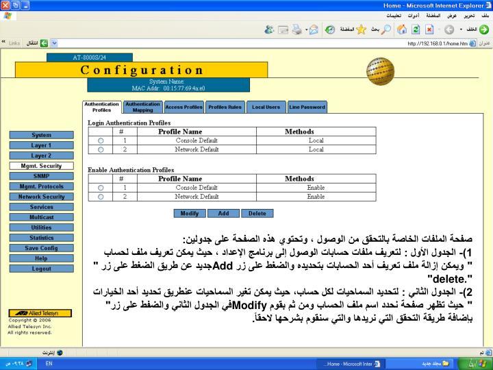 صفحة الملفات الخاصة بالتحقق من الوصول ، وتحتوي هذه الصفحة على جدولين: