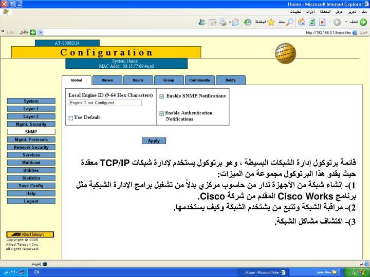 قائمة برتوكول إدارة الشبكات البسيطة ، وهو برتوكول يستخدم لإدارة شبكات