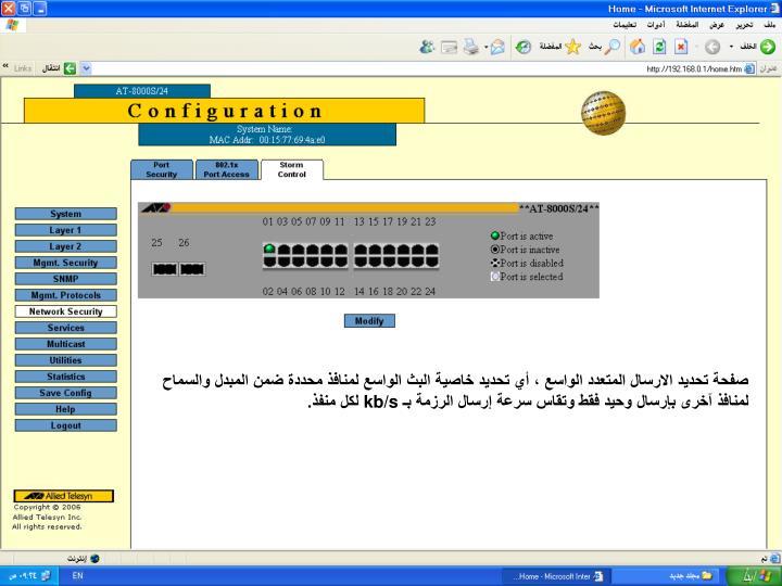 صفحة تحديد الارسال المتعدد الواسع ، أي تحديد خاصية البث الواسع لمنافذ محددة ضمن المبدل والسماح لمنافذ آخرى بإرسال وحيد فقط وتقاس سرعة إرسال الرزمة بـ