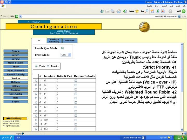 صفحة إدارة خدمة الجودة ، حيث يمكن إدارة الجودة لكل منفذ أو لحزمة خط رئيسي