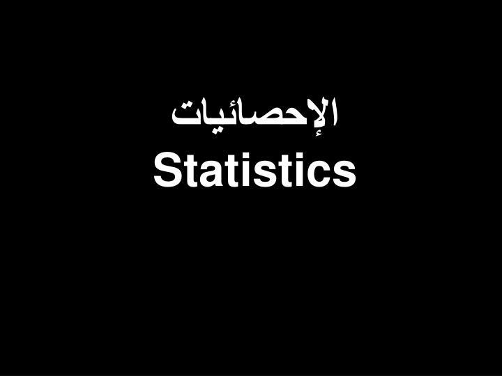 الإحصائيات