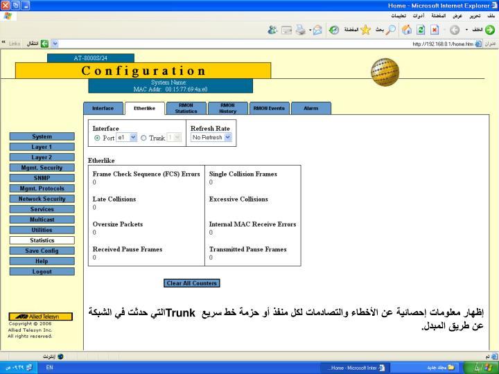 إظهار معلومات إحصائية عن الأخطاء والتصادمات لكل منفذ أو حزمة خط سريع