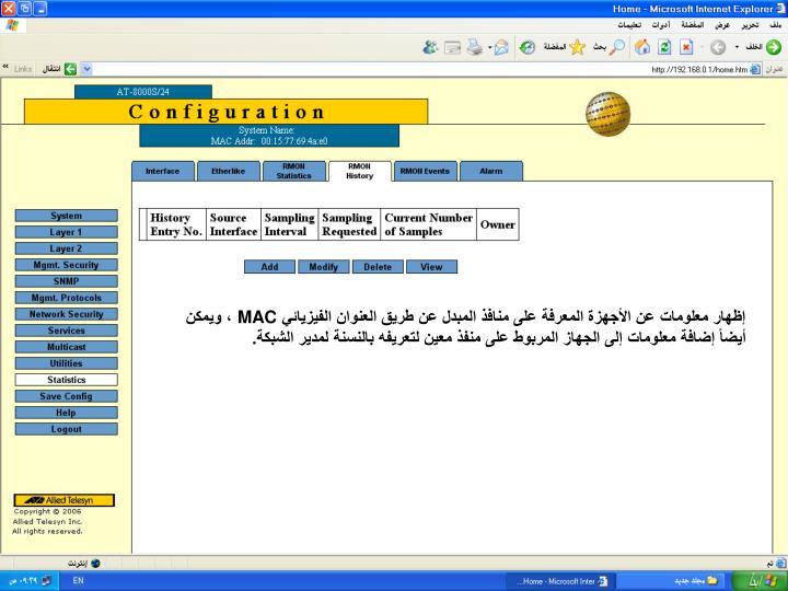 إظهار معلومات عن الأجهزة المعرفة على منافذ المبدل عن طريق العنوان الفيزيائي