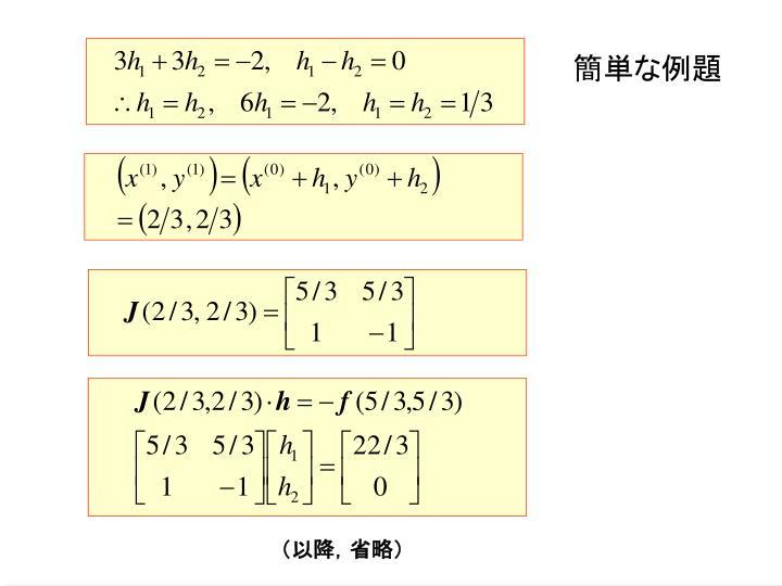 簡単な例題