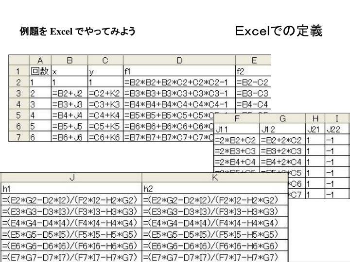 Excelでの定義