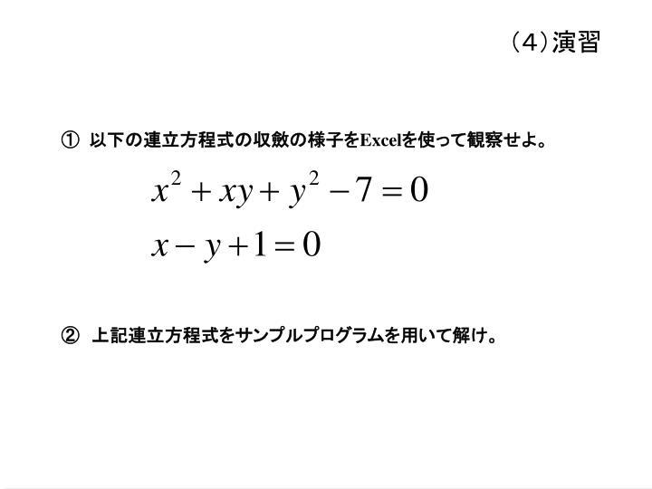 (4)演習
