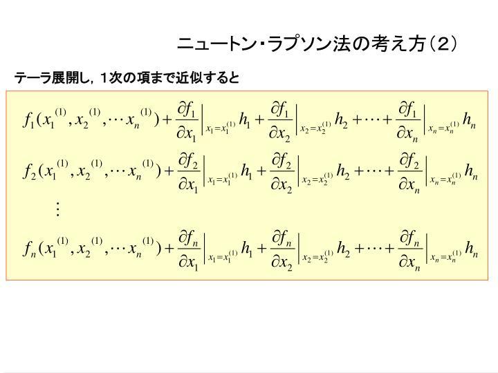 ニュートン・ラプソン法の考え方(2)