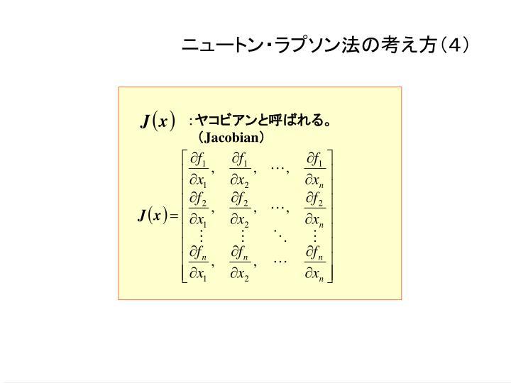 ニュートン・ラプソン法の考え方(4)