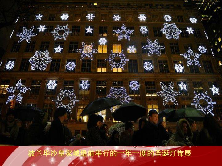 波兰华沙皇家城堡前举行的一年一度的圣诞灯饰展