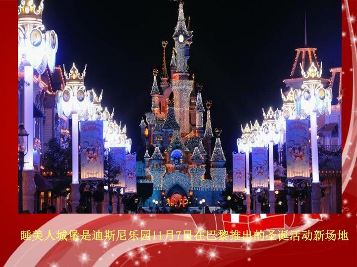 睡美人城堡是迪斯尼乐园