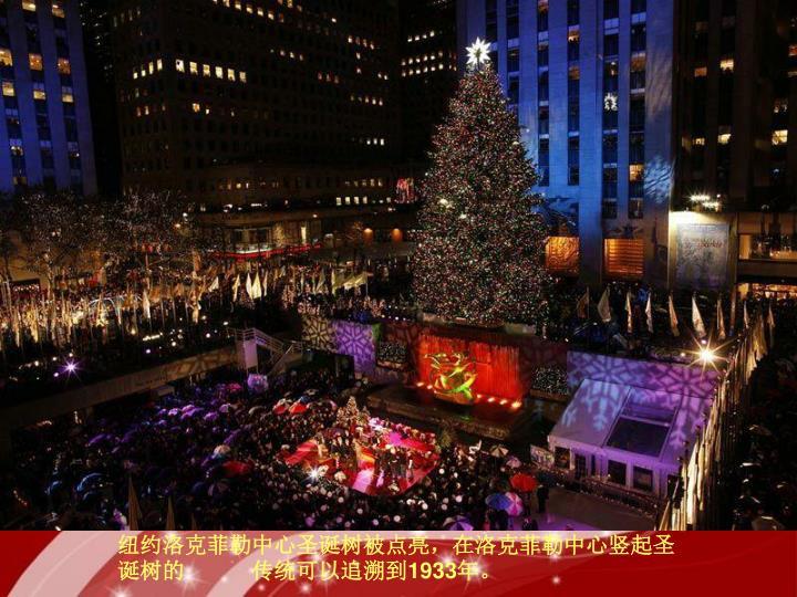 纽约洛克菲勒中心圣诞树被点亮,在洛克菲勒中心竖起圣诞树的