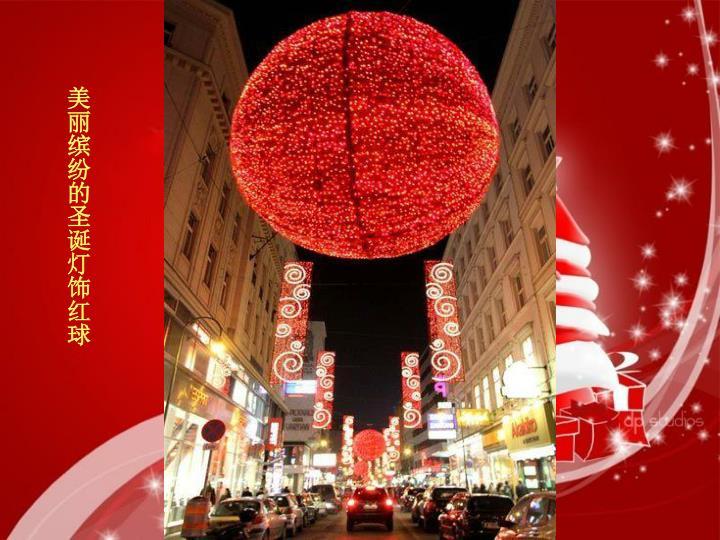 美丽缤纷的圣诞灯饰红球