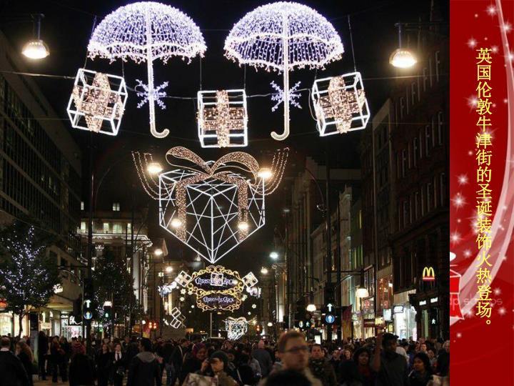英国伦敦牛津街的圣诞装饰火热登场。