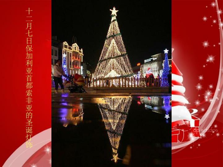 十二月七日保加利亚首都索非亚的圣诞灯饰