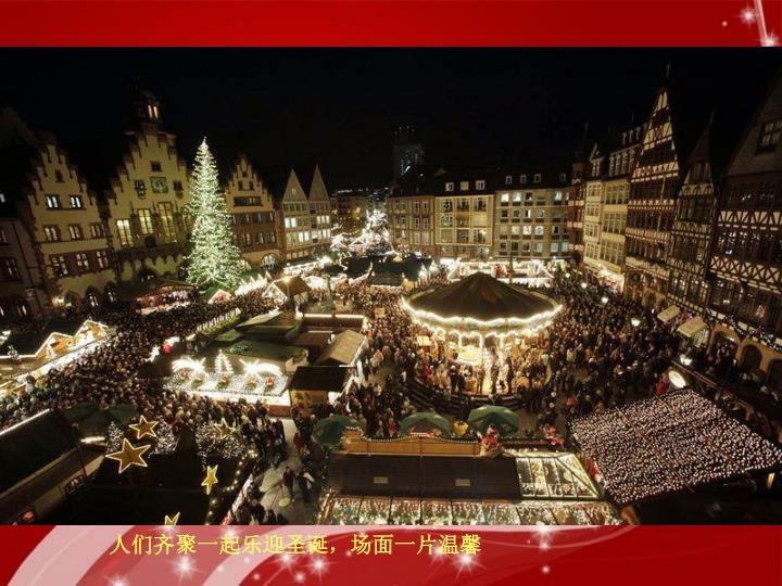 人们齐聚一起乐迎圣诞,场面一片温馨