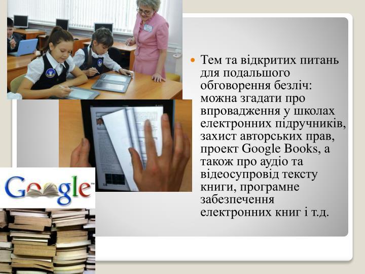 Тем та відкритих питань для подальшого обговорення безліч: можна згадати про впровадження у школах електронних підручників, захист авторських прав, проект