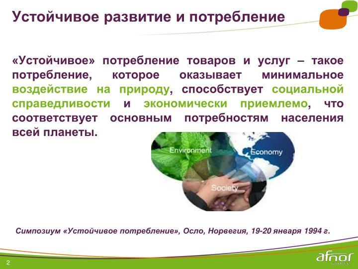 Устойчивое развитие и потребление