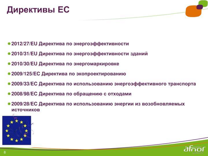Директивы ЕС