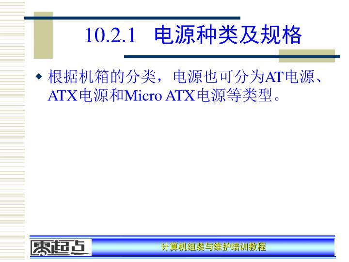 10.2.1   电源种类及规格