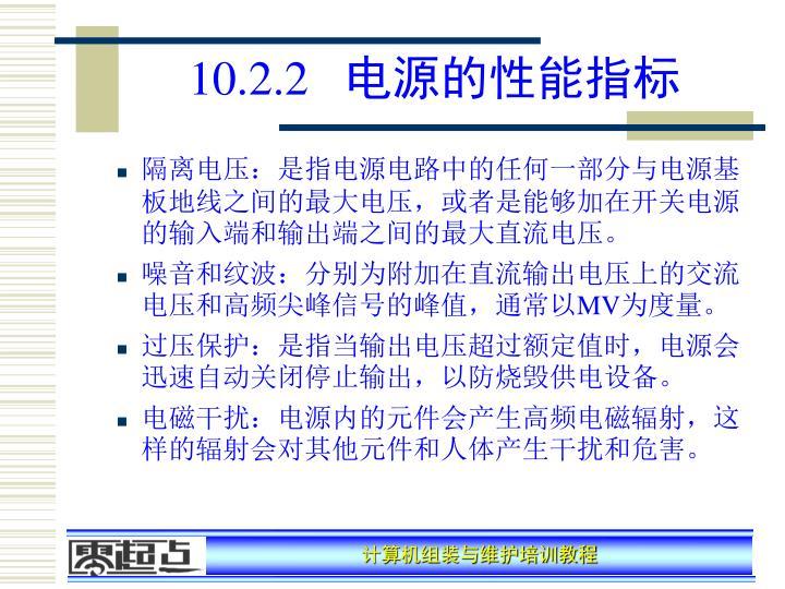 10.2.2   电源的性能指标