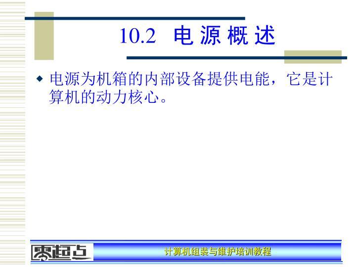 10.2   电 源 概 述