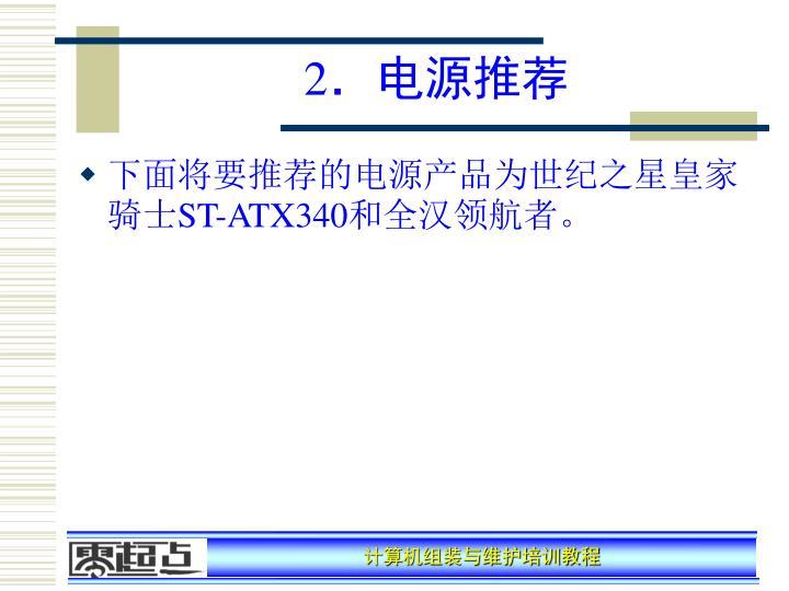 2.电源推荐
