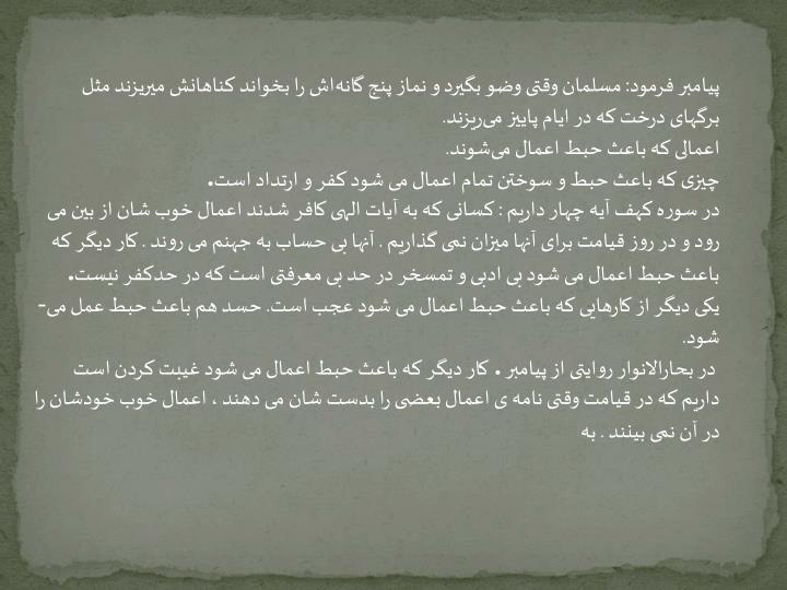 پیامبر فرمود: مسلمان وقتی وضو بگیرد و نماز پنج گانهاش را بخواند کناهانش میریزند مثل برگهای درخت که در ایام پاییز میریزند.