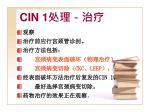 cin 1