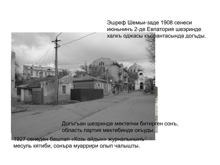 Эшреф Шемьи-заде 1908 сенеси июньнинъ 2-де Евпатория шеэринде халкъ оджасы къорантасында догъды.