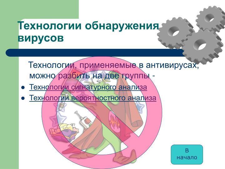 Технологии обнаружения вирусов