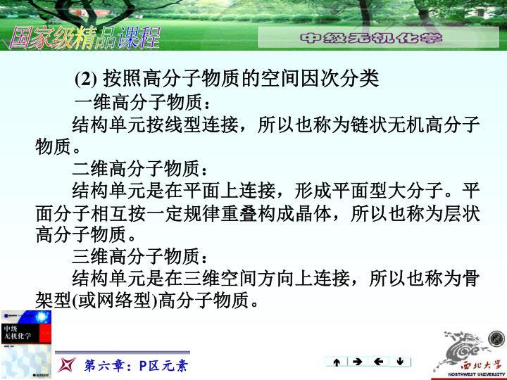 (2) 按照高分子物质的空间因次分类