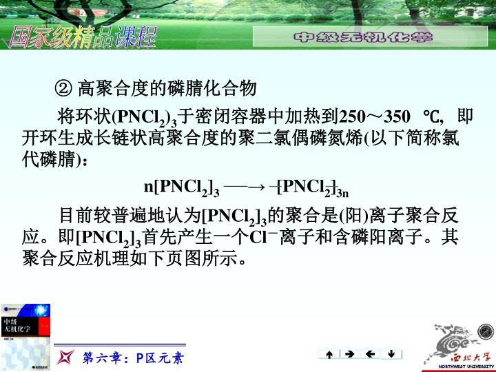 ② 高聚合度的磷腈化合物