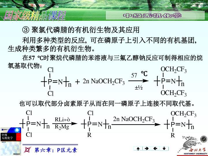 在57 ℃时聚烷代磷腈的苯溶液与三氟乙醇钠反应可制得相应的烷氧基取代物: