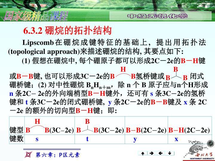 (1) 假想在硼烷中, 每个硼原子都可以形成2C-2e的