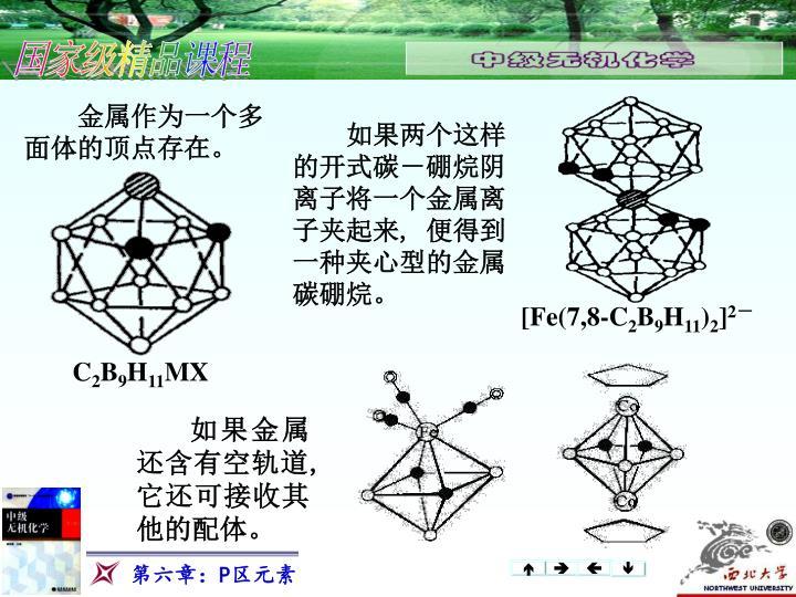 如果金属还含有空轨道, 它还可接收其他的配体。