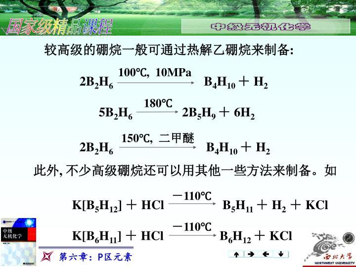 较高级的硼烷一般可通过热解乙硼烷来制备: