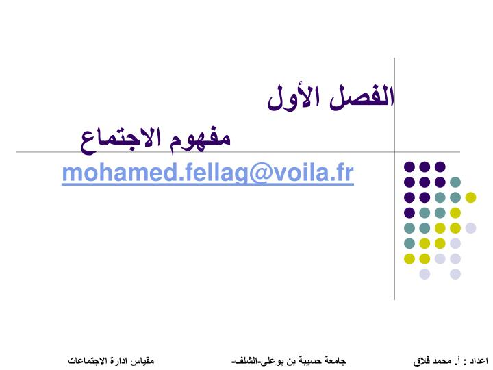 Mohamed fellag@voila fr