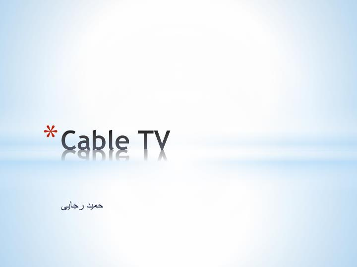 cable tv n.