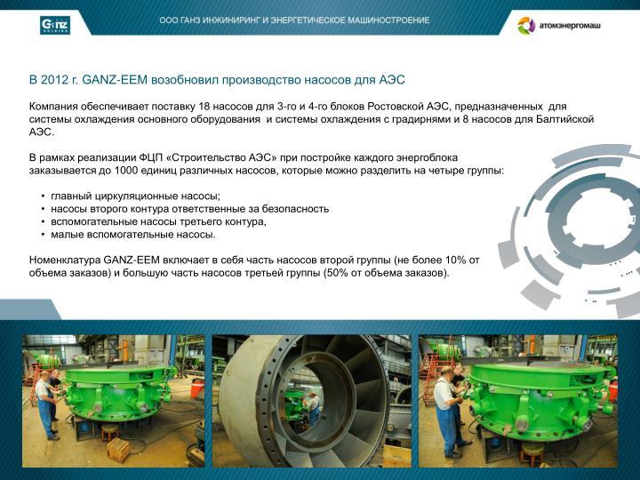 В 2012 г. GANZ-EEM возобновил производство насосов для АЭС