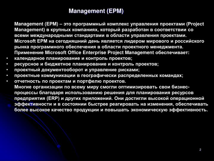 Management (EPM)