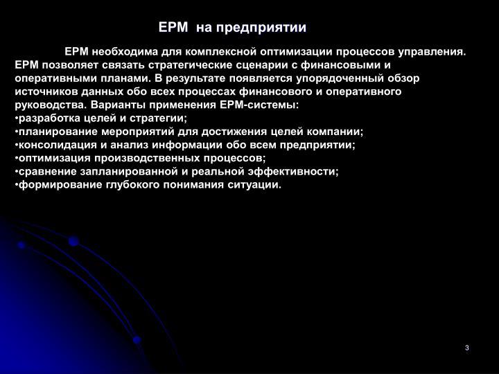 EPM  на предприятии