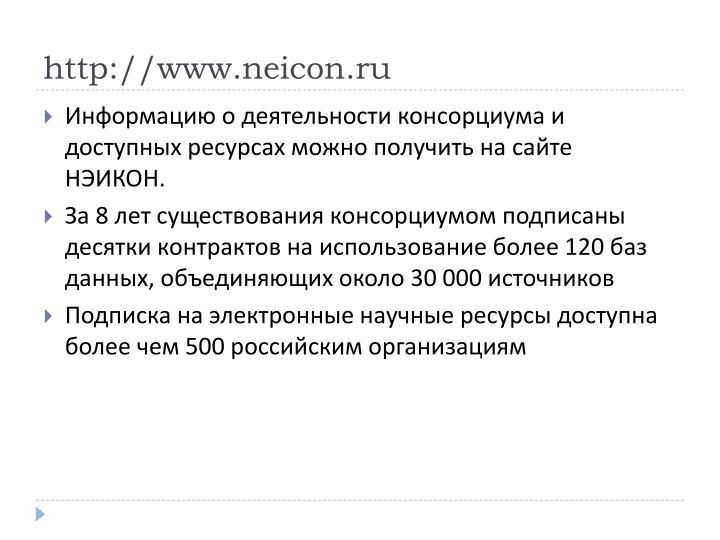 Http www neicon ru