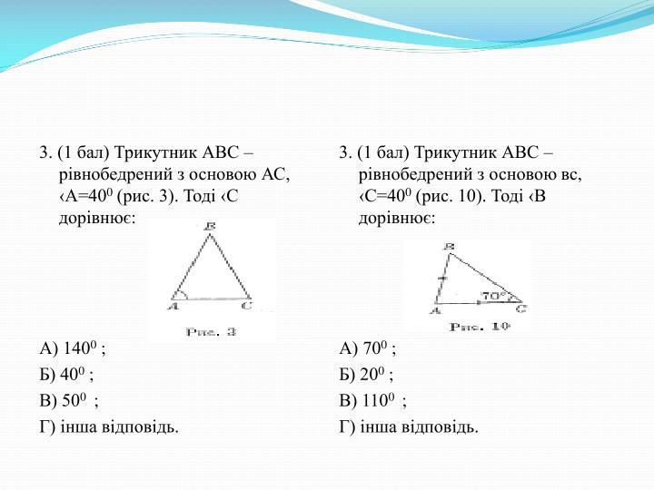 3. (1 бал) Трикутник АВС – рівнобедрений з основою АС,